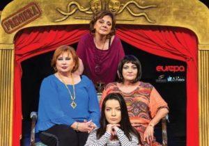 Actrițele Carmen Tănase și Florina Cercel, pe scena Casei de Cultură Făgăraș